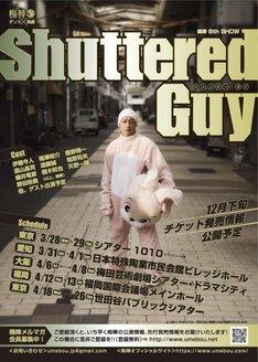 梅棒 8th SHOW「Shuttered Guy」ビジュアル