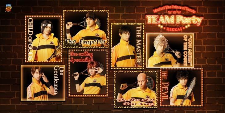 「ミュージカル『テニスの王子様』TEAM Party RIKKAI」ビジュアル