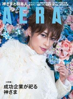 「AERA」2018年1月15日増大号(朝日新聞出版)