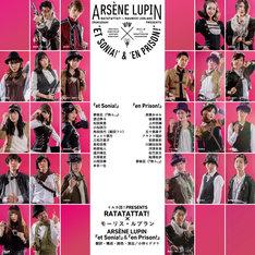イルカ団!PRESENTS RATATATTAT! × モーリス・ルブラン ARSENE LUPIN「et Sonia!」&「en Prison!」出演者