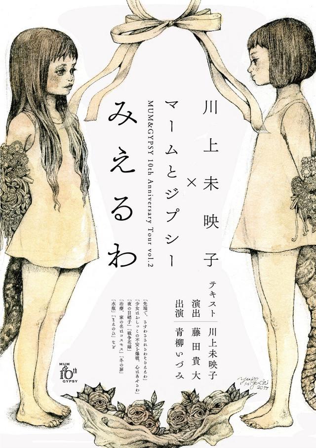 川上未映子×マームとジプシー MUM&GYPSY 10th Anniversary Tour vol.2「みえるわ」ビジュアル
