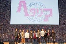 「ミュージカル『ヘタリアin the new world~』」のDVD発売記念イベントの様子。