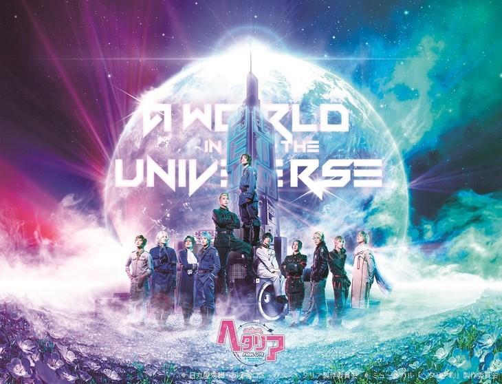 「ミュージカル『ヘタリア』FINAL LIVE~A World in the Universe~」キービジュアル