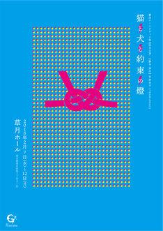 劇団TEAM-ODAC第28回本公演「猫と犬と約束の燈(再演)」チラシ