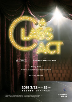 AKA Compnay 第3回公演「A CLASS ACT」チラシ表