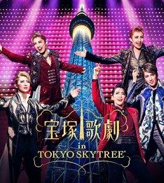 「宝塚歌劇 in TOKYO SKYTREE」ビジュアル (c)宝塚歌劇団 (c)TOKYO-SKYTREE