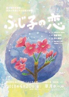 朗読劇「SONG&PLAY『ふじ子の恋』~三浦綾子著『塩狩峠』より」チラシ