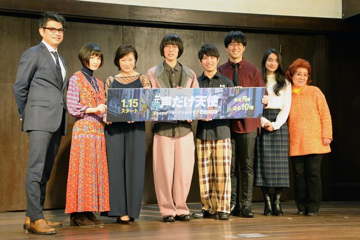 「AbemaTVオリジナルドラマ進出記念作品#声だけ天使」完成披露試写会より。