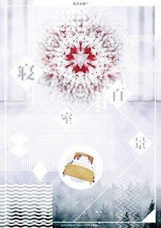 坂本企画15「寝室百景」チラシ表