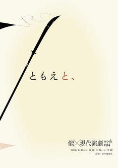 能×現代演劇 work#04「ともえと、」チラシ表