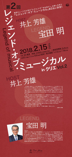 「レジェンド・オブ・ミュージカル in クリエ Vol.2」速報チラシ