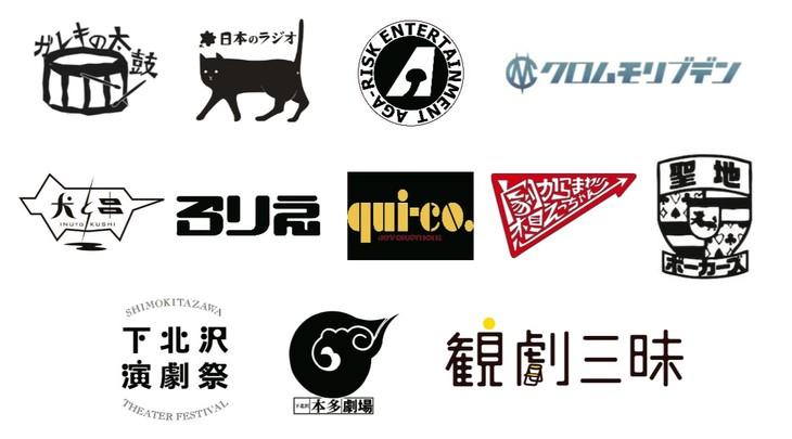 観劇三昧下北沢店 開店1周年イベント参加団体のロゴ。