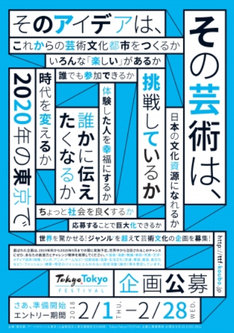 「TOKYO TOKYO FESTIVAL」企画公募チラシ