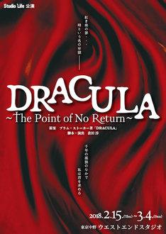 スタジオライフ公演「DRACULA ~The Point of No Return~」チラシ