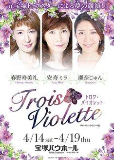 「Trois Violette」ビジュアル