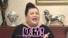 1月20日に放送される「マツコ会議」のワンシーン。 (c)日本テレビ