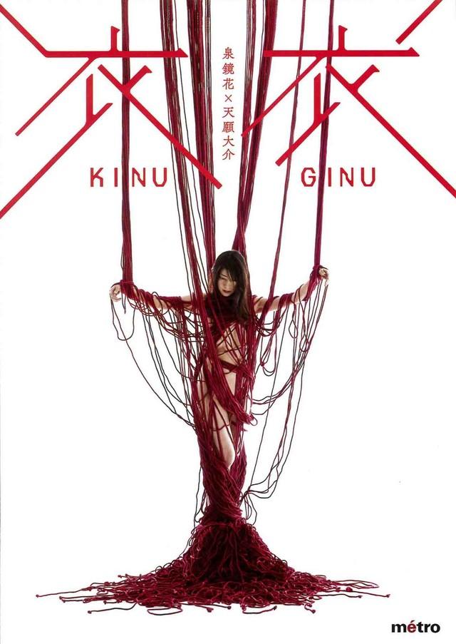 metro公演 Vol.9「『衣衣』KINU GINU」チラシ表
