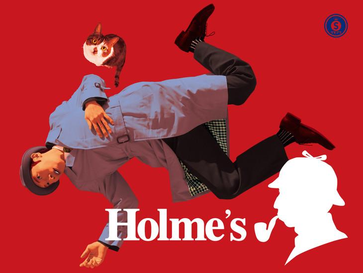 サモ・アリナンズ プロデュース第27弾「ホームズ」ビジュアル