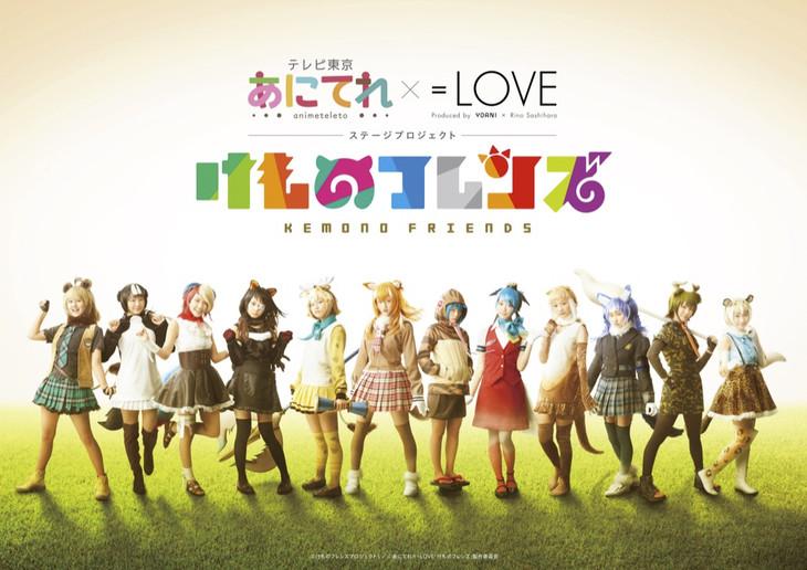 あにてれ×=LOVEステージプロジェクト「けものフレンズ」メインビジュアル