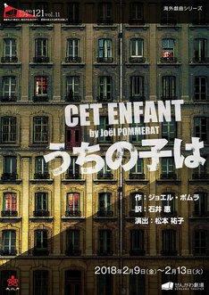 せんがわシアター121 vol.11 海外戯曲シリーズ「『うちの子は』CET ENFANT」チラシ表