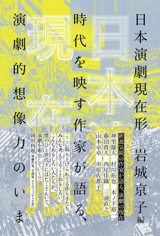 「日本演劇現在形」(フィルムアート社)