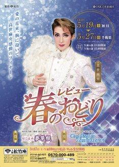 OSK日本歌劇団「レビュー 春のおどり」チラシ