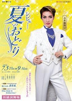 OSK日本歌劇団「レビュー 夏のおどり」チラシ