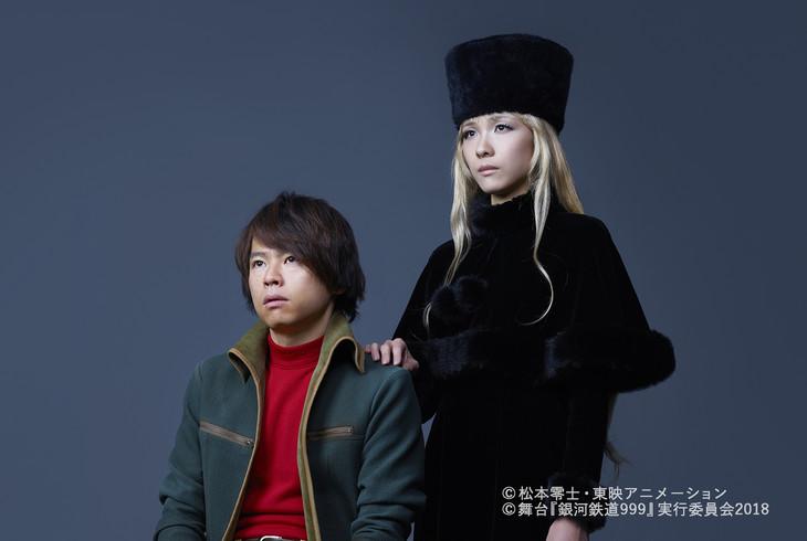 中川晃教演じる星野鉄郎、ハルカ演じるメーテル。