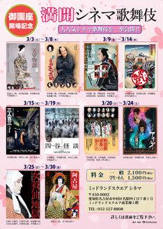 御園座開場記念「満開シネマ歌舞伎」チラシ表