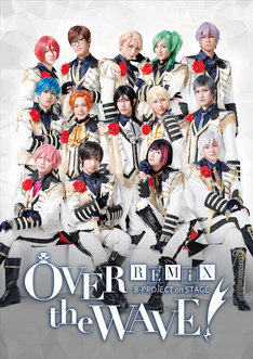 「B-PROJECT on STAGE『OVER the WAVE!』REMiX」キービジュアル