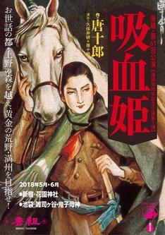 唐組30周年記念公演第1弾 唐組第61回公演「吸血姫」仮チラシ