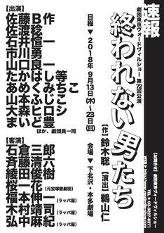 劇団東京ヴォードヴィルショー 第72回公演「終われない男たち」仮チラシ