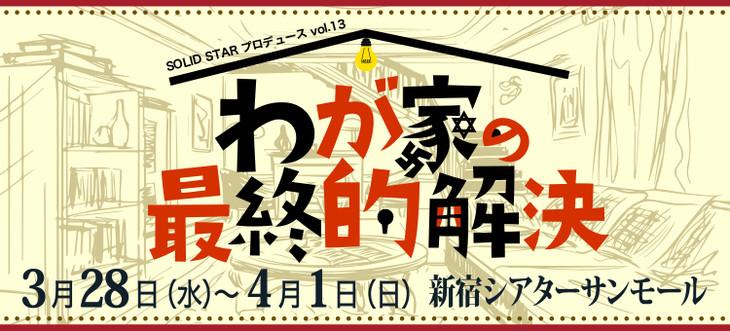 SOLID STAR プロデュースvol.13「わが家の最終的解決」ロゴ