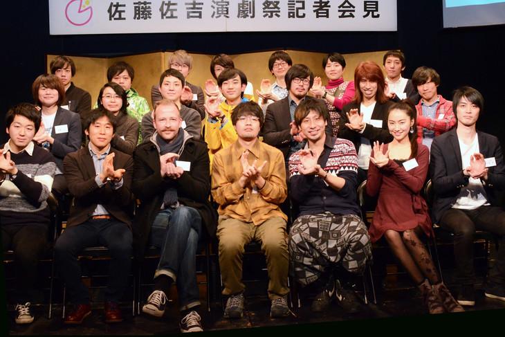 「佐藤佐吉大演劇祭2018in北区」記者会見より。「パカッ」のポーズをする参加団体代表者たち。