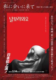 神宮前プロデュース×UNCUT「私に会いに来て」ポスター