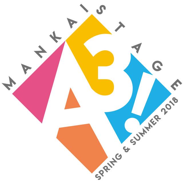 「MANKAI STAGE『A3!』~SPRING & SUMMER 2018~」ロゴ