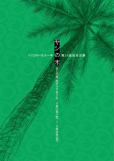 トリコロールケーキ 第10回公演「ヤシの木」チラシ