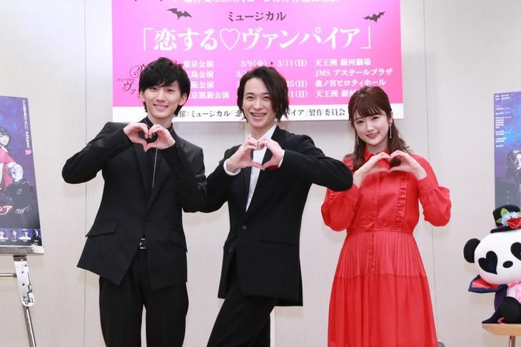 ミュージカル「恋する▽ヴァンパイア」の出演者。左から京本大我(ジャニーズJr. / SixTONES)、戸塚祥太(A.B.C-Z)、樋口日奈(乃木坂46)。