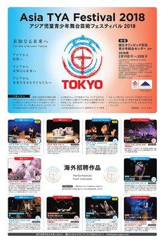 「アジア児童青少年舞台芸術フェスティバル2018」チラシ表