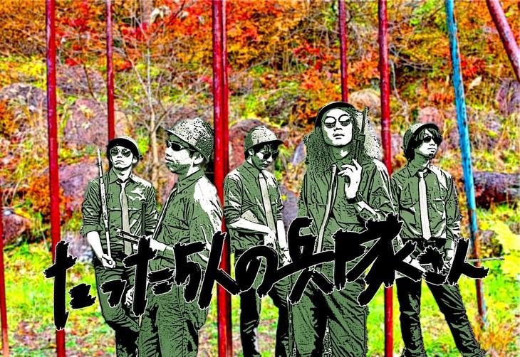無情報(ノーインフォメーション)番外公演 vol.2「たった5人の兵隊さん」ビジュアル