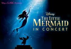 「Disney on CLASSIC Premium『リトル・マーメイド』イン・コンサート」キーアート