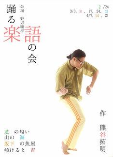 踊る「熊谷拓明」カンパニー「踊る楽語」ビジュアル