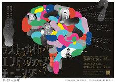 悪い芝居 vol.20「ラスト・ナイト・エンド・ファースト・モーニング」チラシ