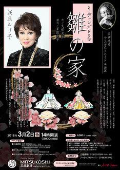 久世光彦十三回忌メモリアル企画 リーディングドラマ「雛の家」チラシ