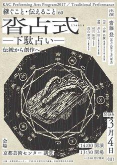 「KAC Performing Arts Program 2017 / Traditional Performance 継ぐこと・伝えること60『沓占式-下駄占い-』」チラシ