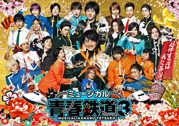「ミュージカル『青春-AOHARU-鉄道』3~延伸するは我にあり~」キービジュアル