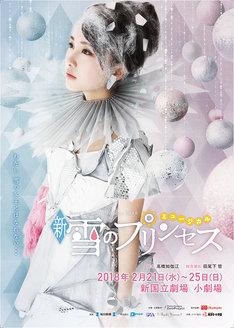 Zero Project プロデュース 2018「ミュージカル『新☆雪のプリンセス』」チラシ