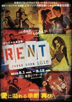 「ブロードウェイミュージカル『RENT』来日公演2018」ポスタービジュアル。