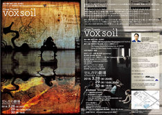 Cross Transit「vox soil」チラシ