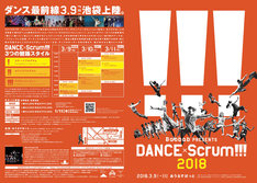 Baobab PRESENTS「DANCE×Scrum!!! 2018」チラシ表